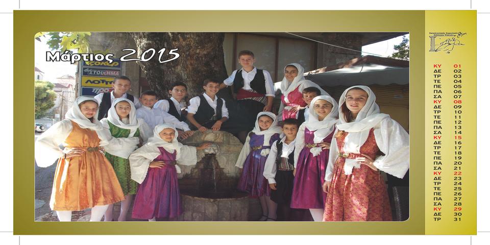 calendar rizes new 2015 04